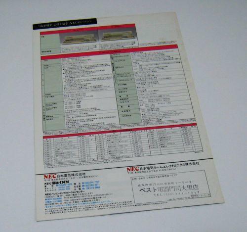 NEC PC-9801UX21/UX41 カタログ_画像2