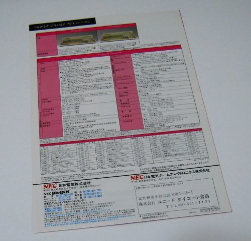 NEC PC-9801UX21/UX41 カタログ 1988年10月_画像2