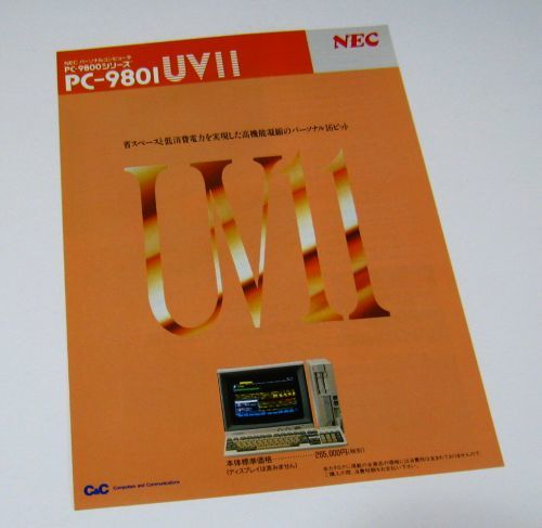 NEC PC-9801UV11 カタログ