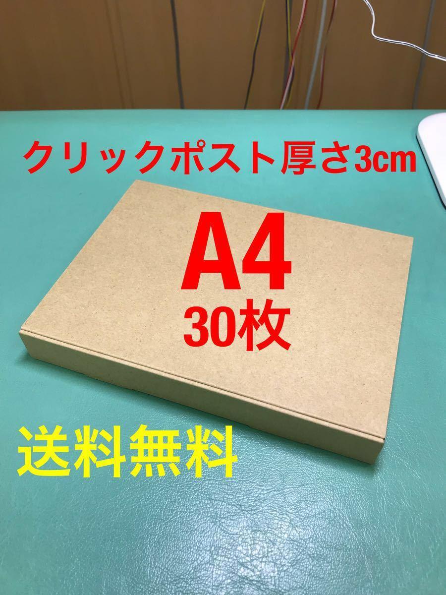 送料無料 A4 30枚 クリックポスト ゆうパケット規格ダンボール 3cm厚 綺麗な箱に入れて発送します_画像1