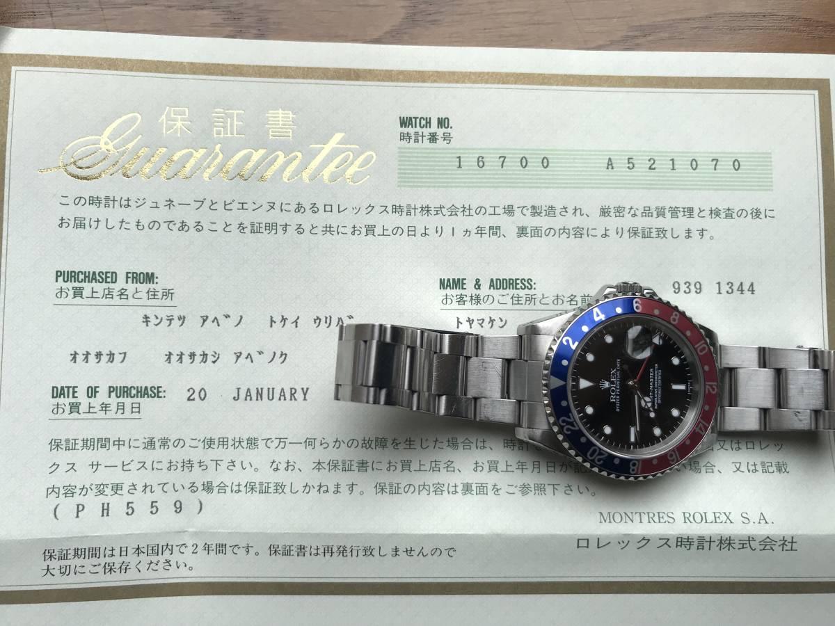 GMTマスターⅠ 赤青ベゼル 日本ロレックス正規品 16700 A品番 ☆売り切り再出品中☆_画像8