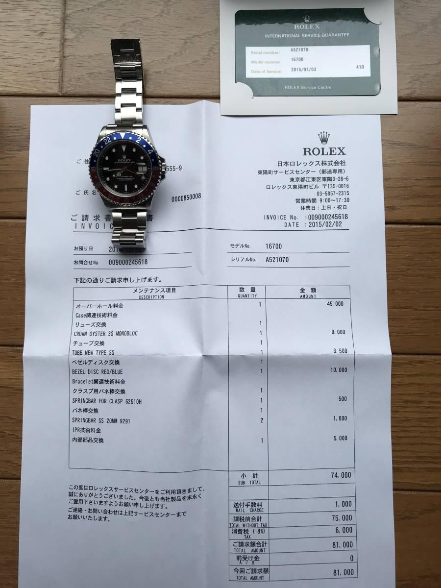 GMTマスターⅠ 赤青ベゼル 日本ロレックス正規品 16700 A品番 ☆売り切り再出品中☆_画像10