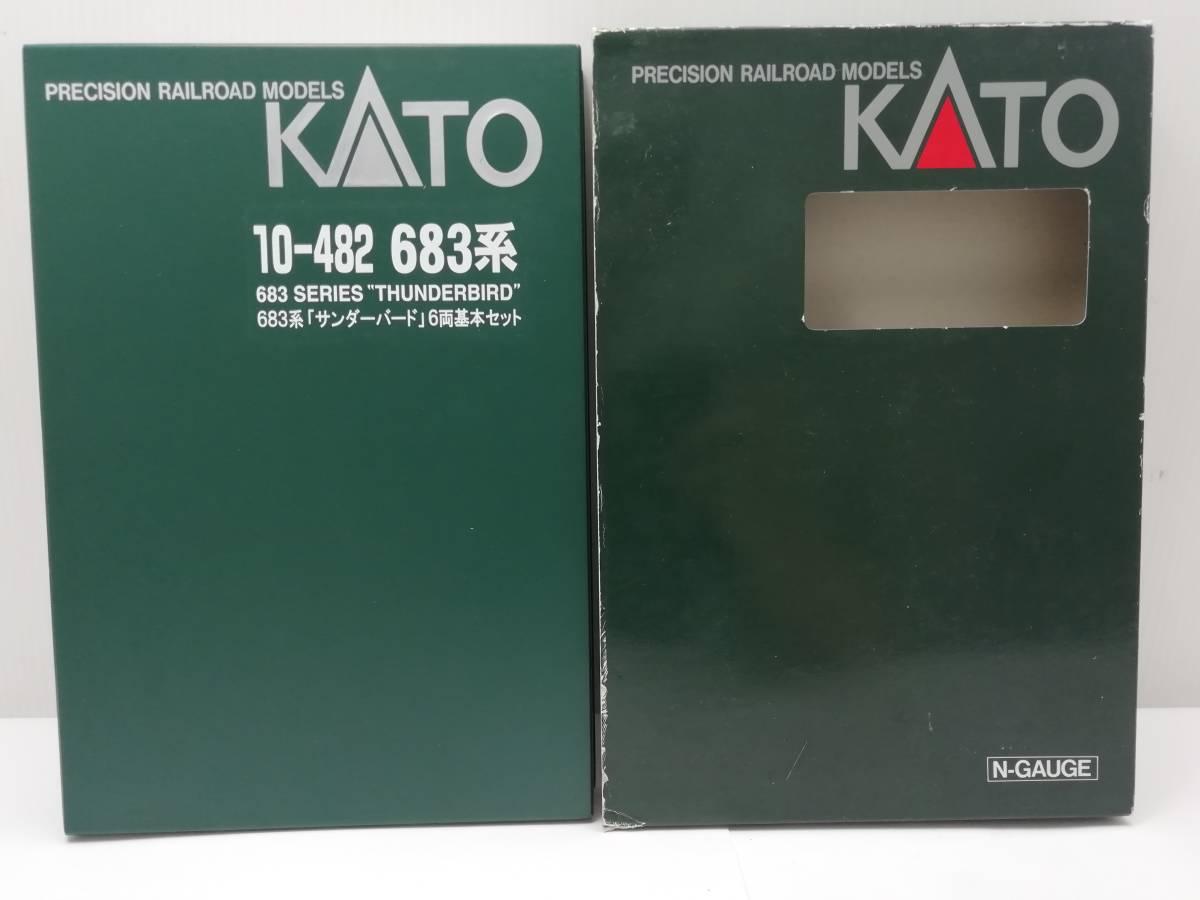 KATO 10-482 683系「サンダーバード」6両基本セット