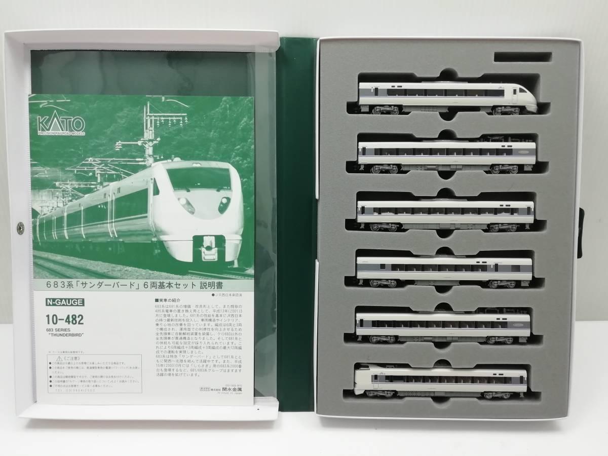 KATO 10-482 683系「サンダーバード」6両基本セット_画像2