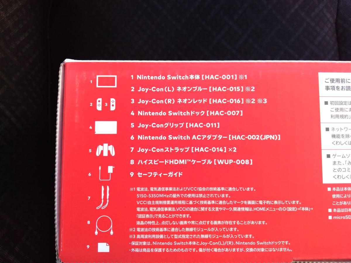 新品『ニンテンドースイッチ 本体 (Joy-Con(L) ネオンブルー/(R) ネオンレッド) 』_画像2
