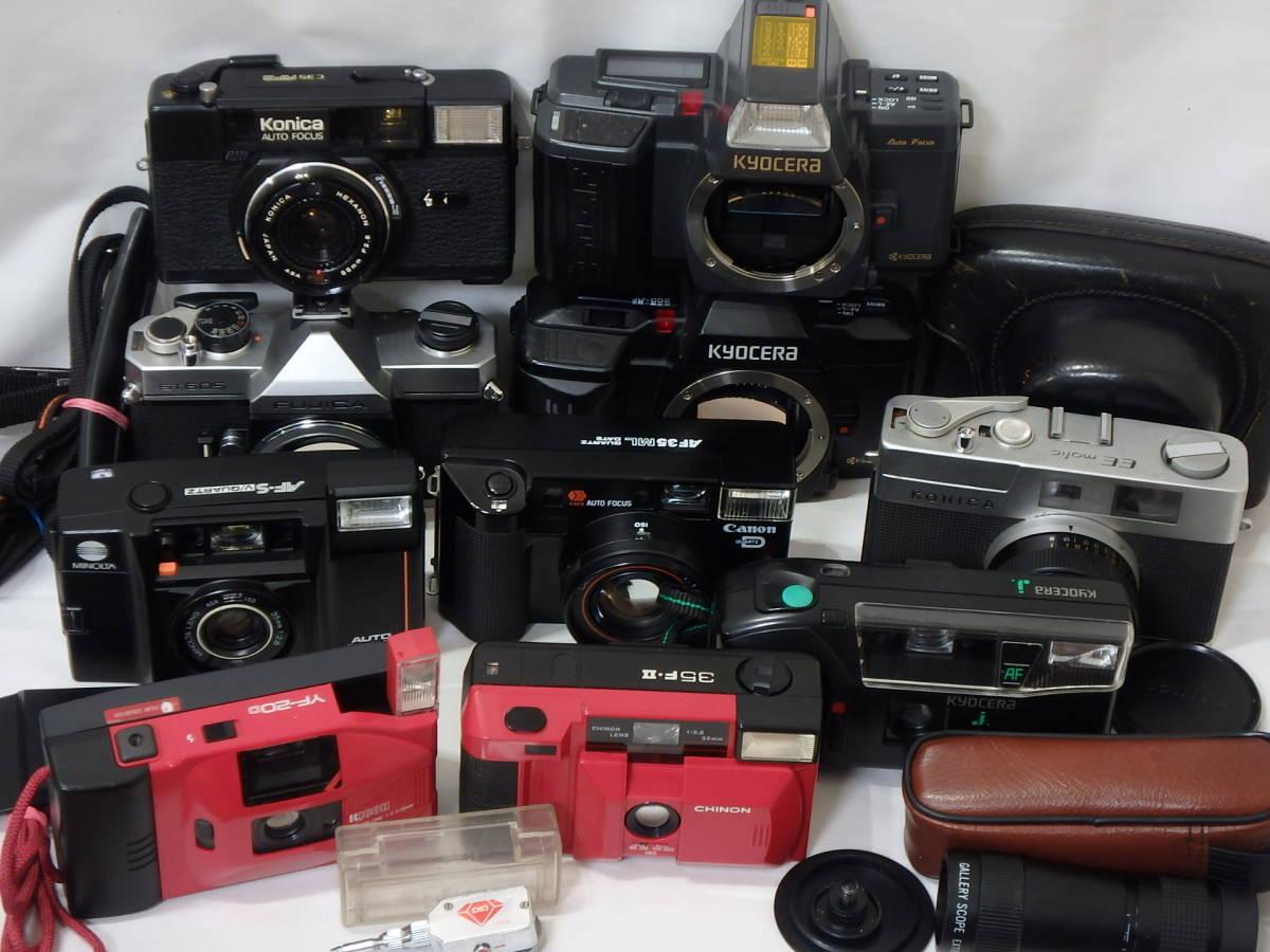 KYOCERA RICOH CHINON Canon KONICA MINOLTA FUJICA 35mm レンズシャッターその他 まとめて ジャンク品セット!AF35ML C35 AF2など _画像2
