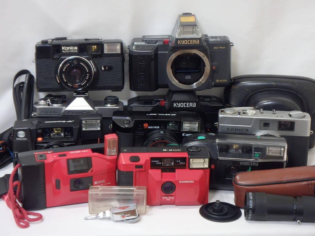 KYOCERA RICOH CHINON Canon KONICA MINOLTA FUJICA 35mm レンズシャッターその他 まとめて ジャンク品セット!AF35ML C35 AF2など