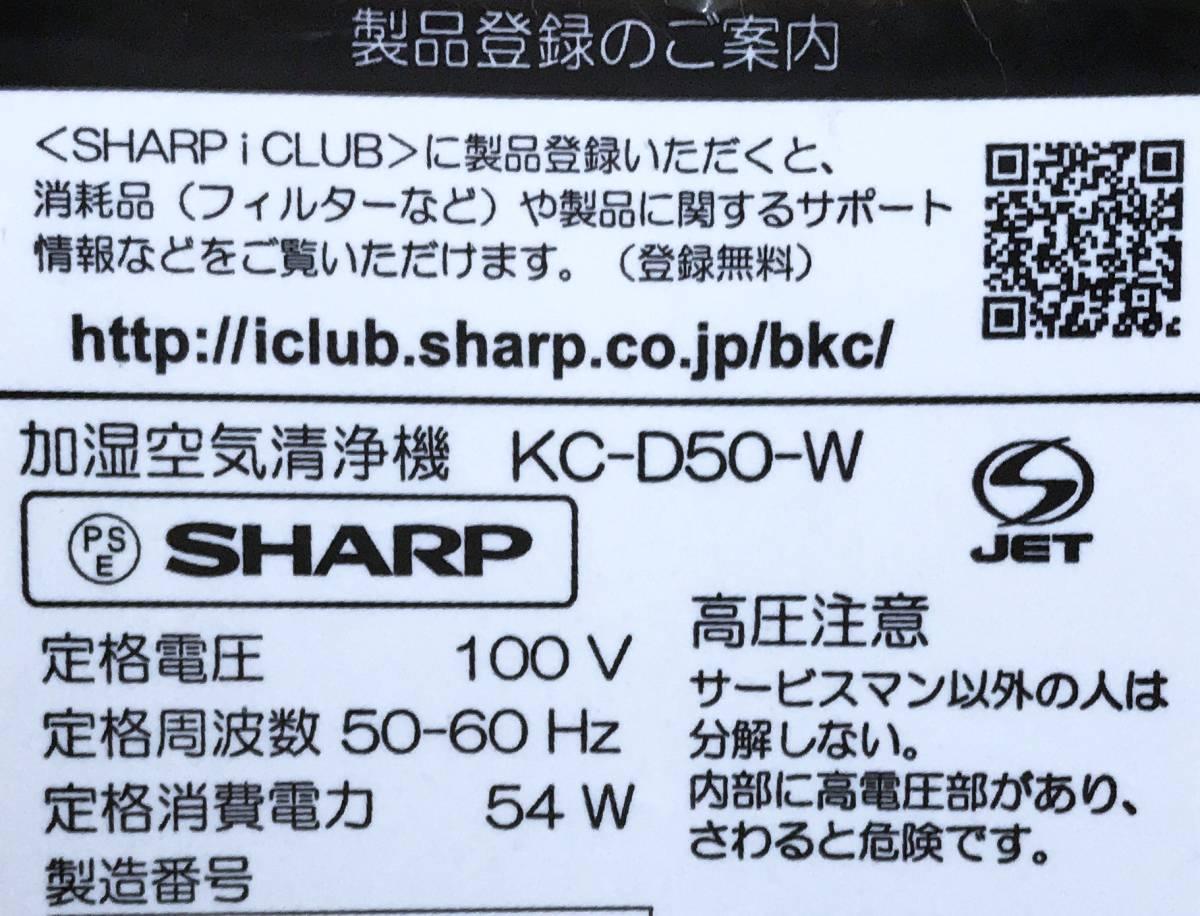[KC-D50*2015 год производства *23 татами * очень красивый товар ]PM2.5 соответствует *SHARP* увлажнение очиститель воздуха * высокая плотность