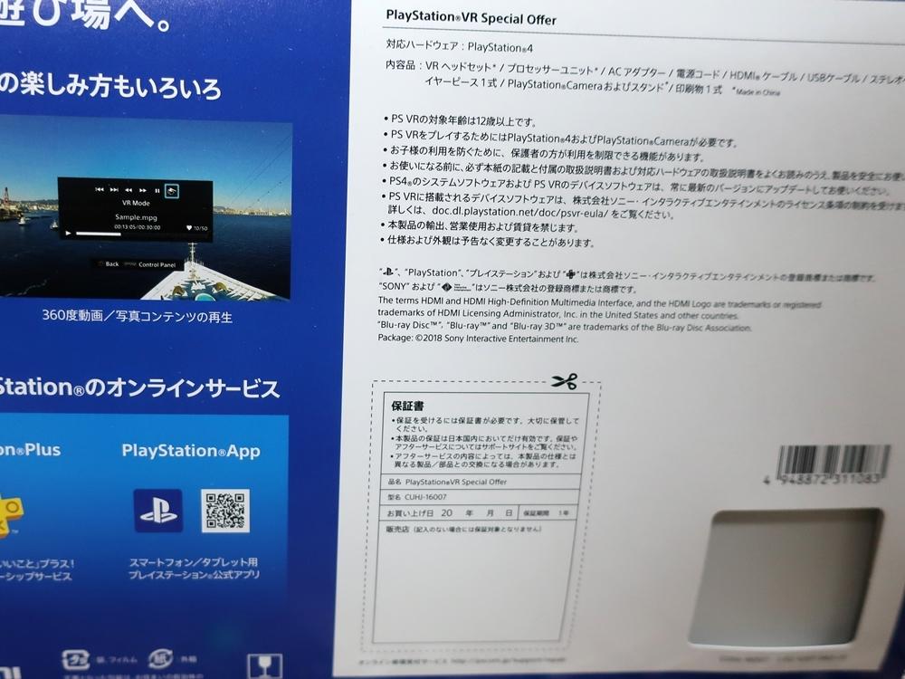 【中古美品】PSVR PlayStation VR Special Offer カメラ同梱 CUHJ-16007 (長期保証・おまけ付き)_画像7