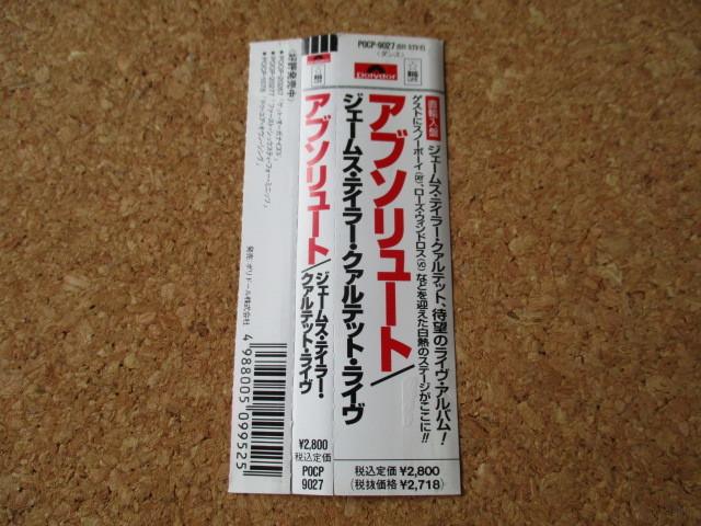 The James Taylor Quartet/Absolute J.T.Q. Live ジェイムス・テイラー・カルテット91年白熱のライブの、大傑作大名盤♪国内盤帯有り♪廃盤_画像4