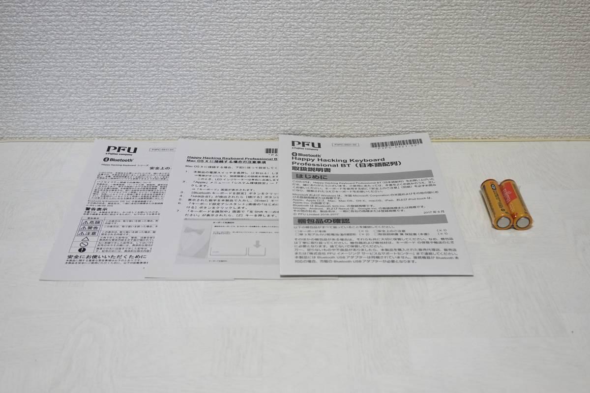 【中古美品】PFU Happy Hacking Keyboard Professional BT 日本語配列 白 PD-KB620W HHKB_画像3