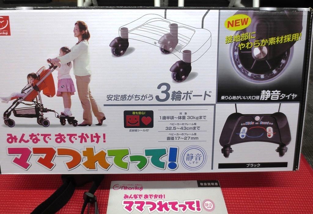 美品!1度のみ使用 日本育児ママつれてって!静音(しずか)バギーボード 3輪 1歳半頃~30kg対象 ベビーカーに乗れるボード _画像9