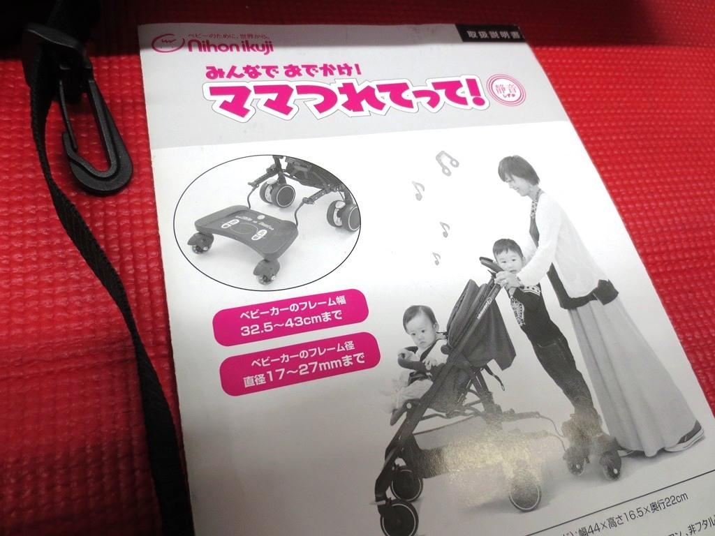 美品!1度のみ使用 日本育児ママつれてって!静音(しずか)バギーボード 3輪 1歳半頃~30kg対象 ベビーカーに乗れるボード _画像10