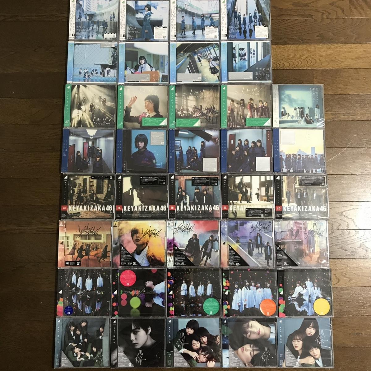 欅坂46 シングル CD 1st~8th コンプセット 帯 シュリンク 生写真 完備