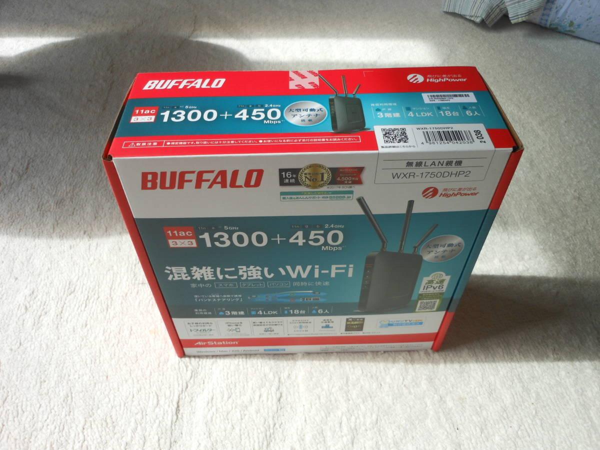 【新品未開封】BUFFALO バッファロー 無線LAN Wi-Fiルーター WXR-1750DHP2 _画像2
