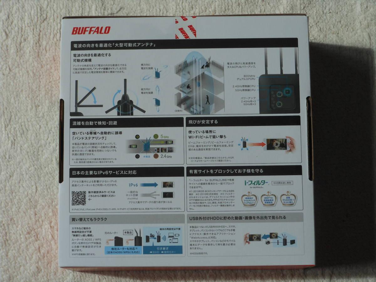 【新品未開封】BUFFALO バッファロー 無線LAN Wi-Fiルーター WXR-1750DHP2 _画像3