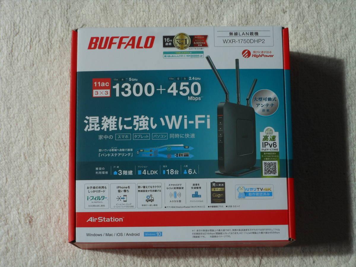 【新品未開封】BUFFALO バッファロー 無線LAN Wi-Fiルーター WXR-1750DHP2