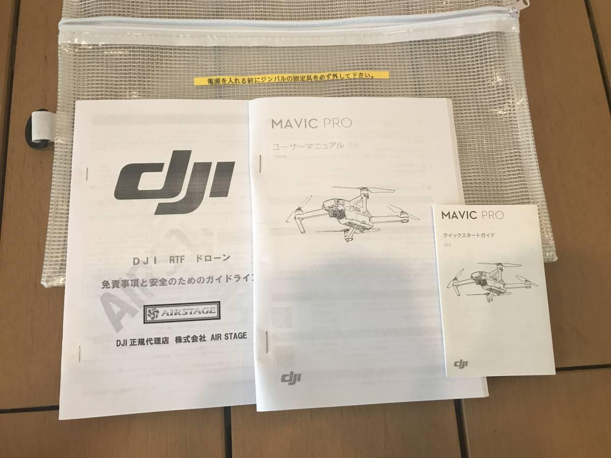 ドローン レンタル DJI Mavic Pro 6泊7日 格安 レンタル 前日お届け 日本仕様 フル装備 バックパック仕様②_画像7