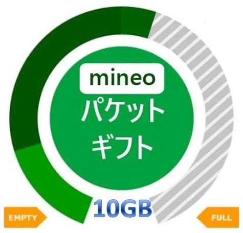 即日対応※即決※マイネオ mineo パケットギフト 10GB 10000MB※