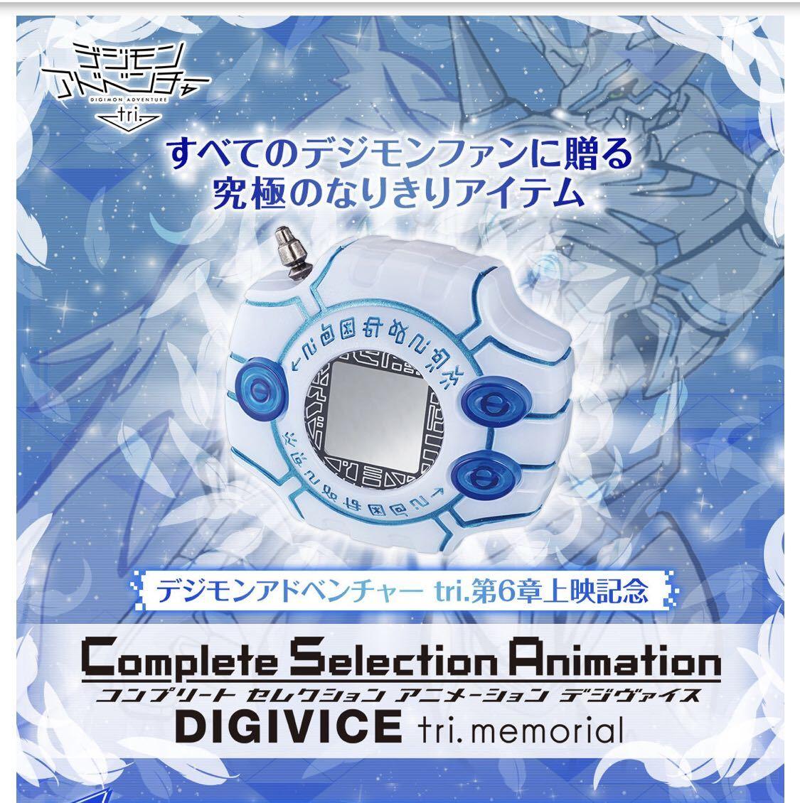 デジモン Complete Selection Animation デジヴァイス tri. memorial(CSAデジヴァイス tri. memorial)