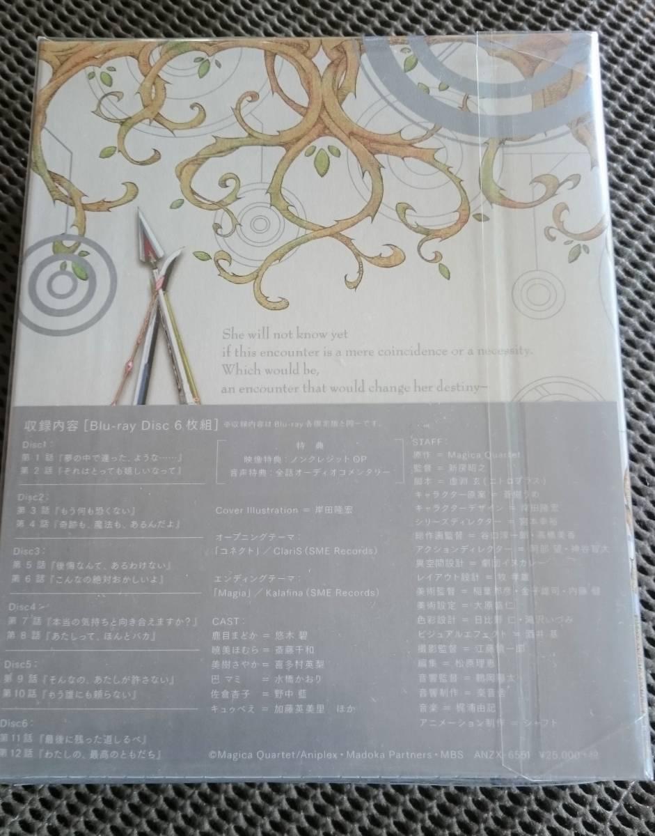 【新品】魔法少女まどか☆マギカ Blu-ray Disc BOX(完全生産限定版)【最安値】鹿目まどか キャラクターデザイン:描き下ろしBOX アニメ_画像4