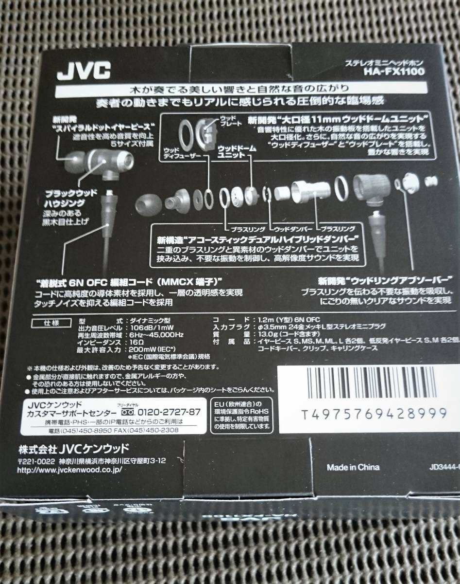【新品】JVC HA-FX1100 WOODシリーズ カナル型イヤホン リケーブル/ハイレゾ音源対応 ブラック 人気 最安 JVCケンウッド 原音探究_画像2