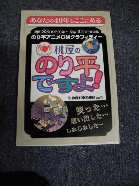 絶版!1998年初版「桃屋ののり平ですよ!」 三木のり平江戸むらさき 花らっきょう他アニメCM集成