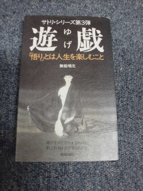平成9年初版 無能唱元「サトリ・シリーズ3 遊戯」 悟りとは人生を楽しむこと