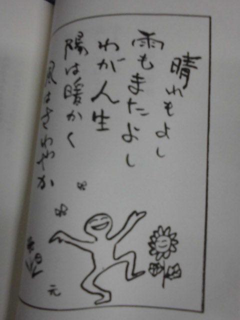 平成9年初版 無能唱元「サトリ・シリーズ3 遊戯」 悟りとは人生を楽しむこと_画像2
