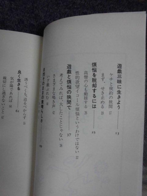 平成9年初版 無能唱元「サトリ・シリーズ3 遊戯」 悟りとは人生を楽しむこと_画像3