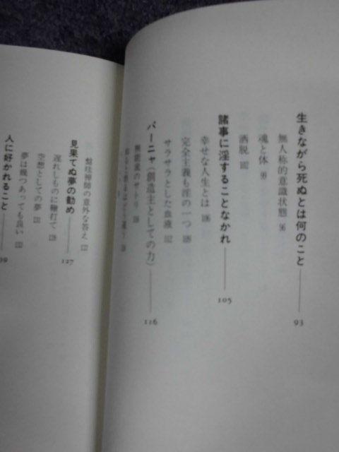 平成9年初版 無能唱元「サトリ・シリーズ3 遊戯」 悟りとは人生を楽しむこと_画像4