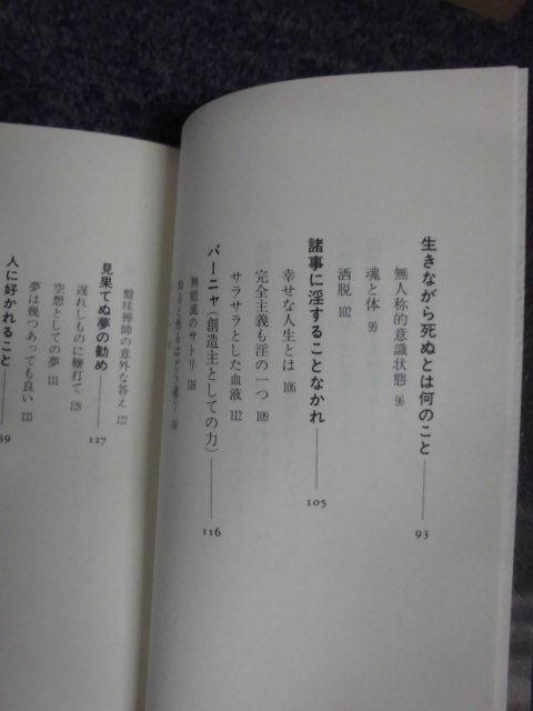 平成9年初版 無能唱元「サトリ・シリーズ3 遊戯」 悟りとは人生を楽しむこと_画像5