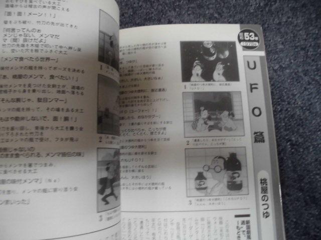 絶版!1998年初版「桃屋ののり平ですよ!」 三木のり平江戸むらさき 花らっきょう他アニメCM集成_画像6