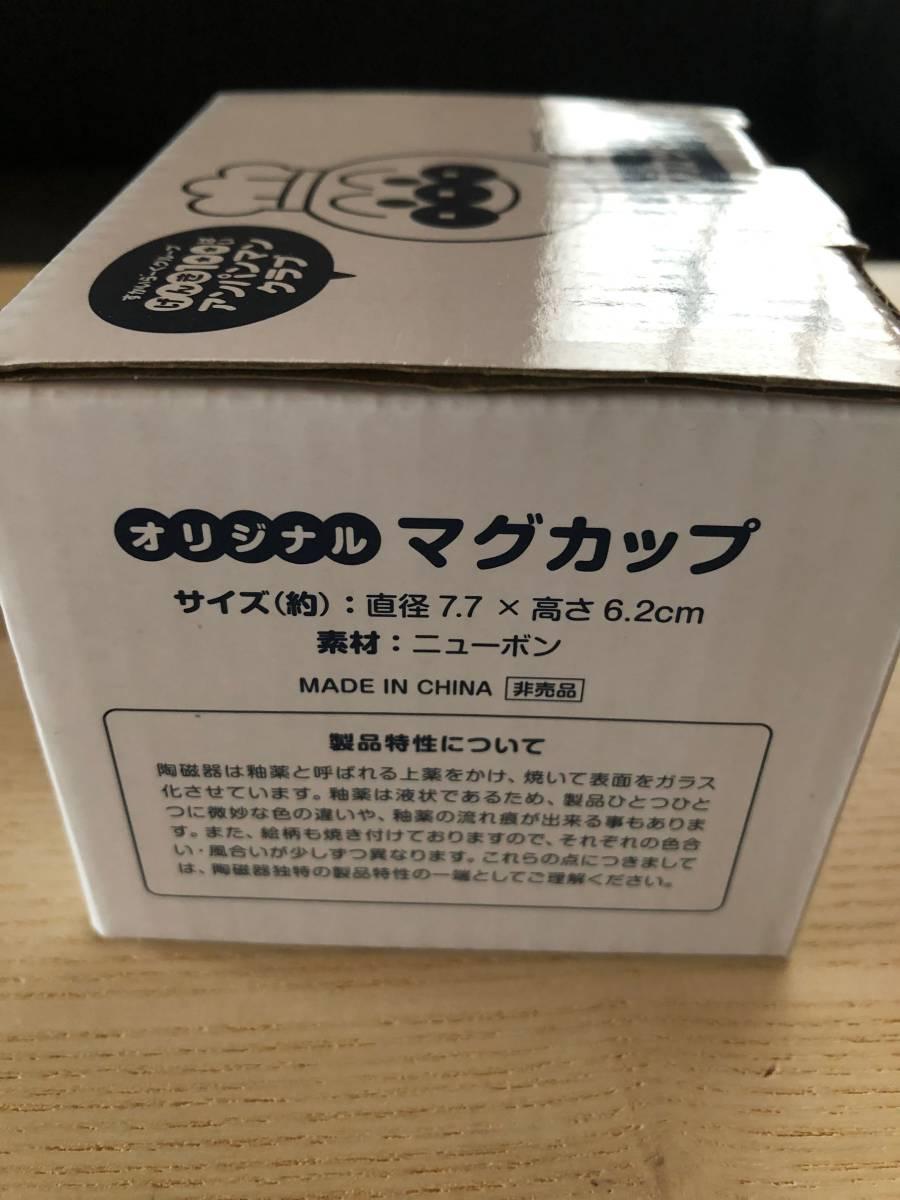 新品アンパンマン非売品マグカップ2個セット_画像4