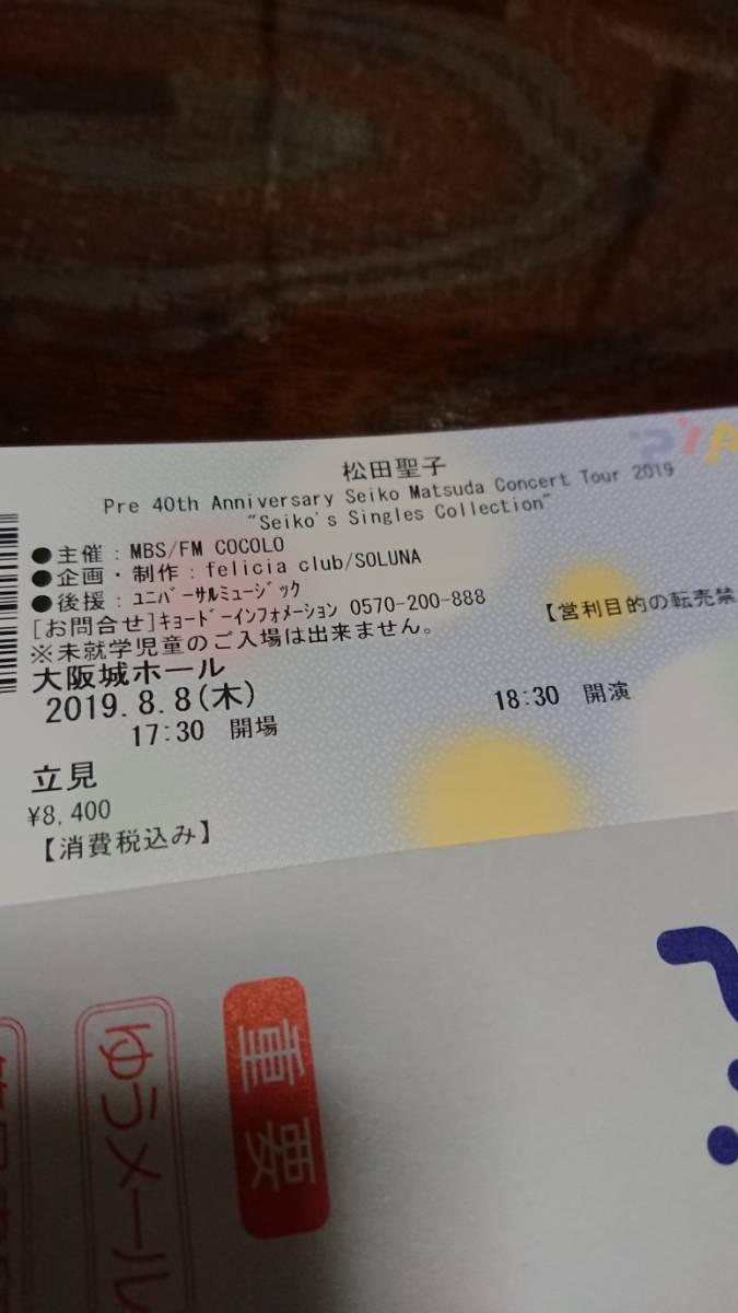★ 松田聖子 8/8 大阪城ホール 立見席1枚 ★