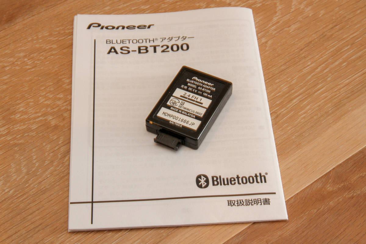 【送料無料】Pioneer パイオニア Blutoothアダプター AS-BT200(美品)_画像2