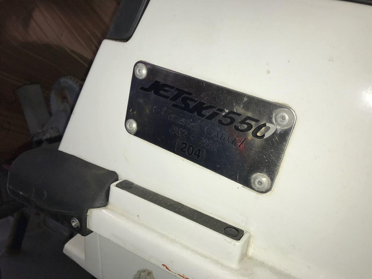 JS550リミテッド メモリアルモデル 希少機種 トレーラー付_画像5