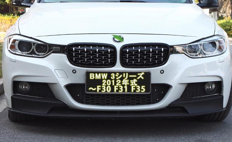 在庫一個 即発送BMW 2019年式 3シリーズ キドニーグリル f30 f31 f35 ダブルフィン 艶有り ブラック シルバー 左右セット ダイヤモンド_画像7