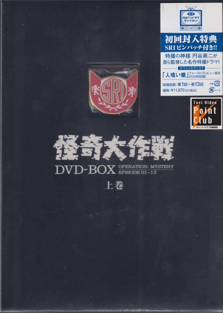 怪奇大作戦///DVD-BOX 上、下巻セット///未開封品///初回封入特典付の限定版。