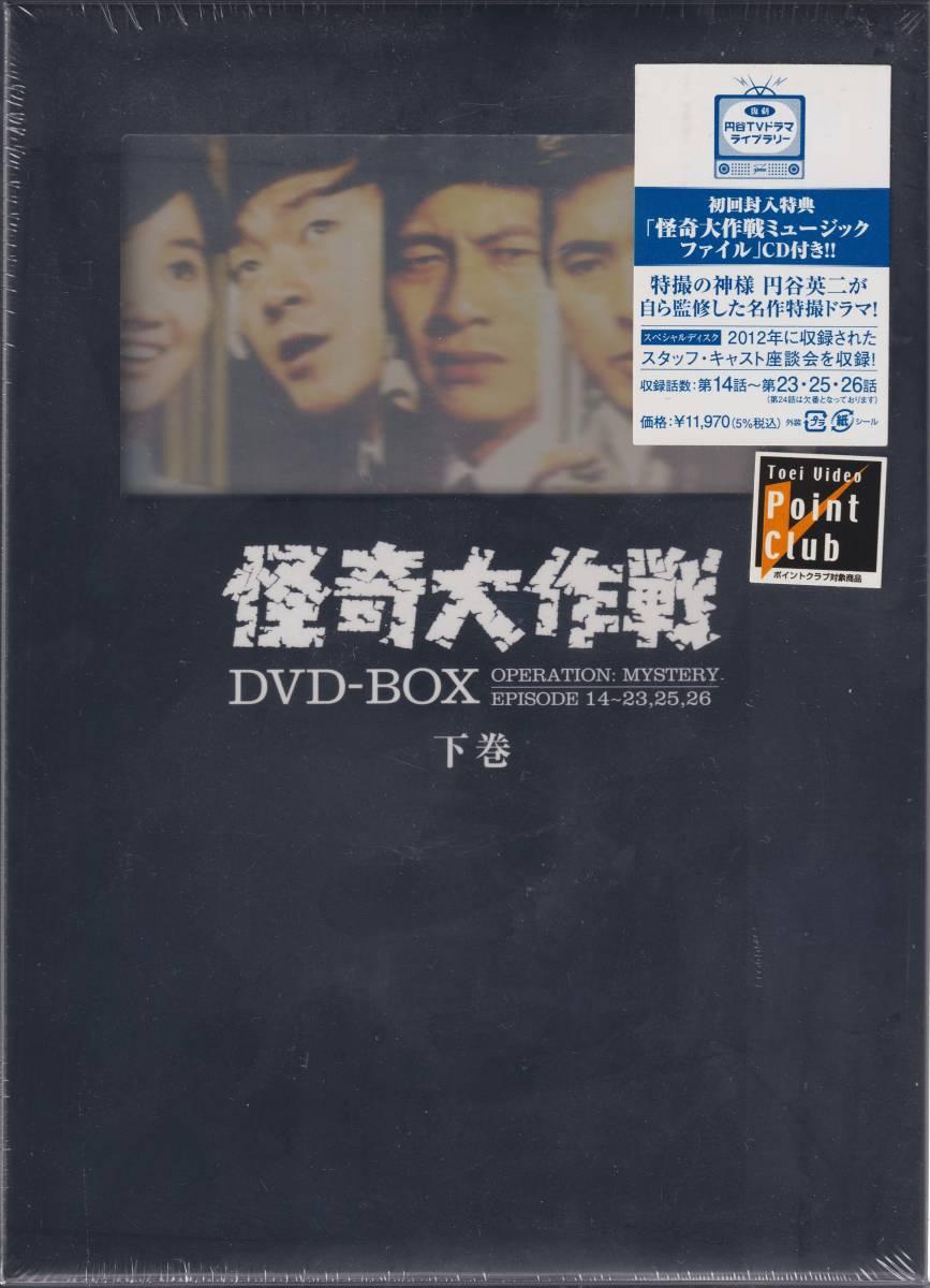 怪奇大作戦///DVD-BOX 上、下巻セット///未開封品///初回封入特典付の限定版。_画像3
