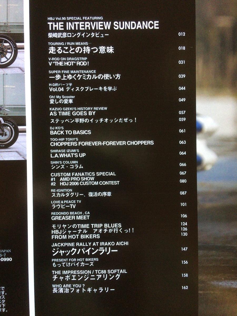 HOT BIKE ホットバイク・ジャパン 2006年No.90■サンダンス 柴崎武彦ロングインタビュー 道なき道、終わりなき旅_画像2