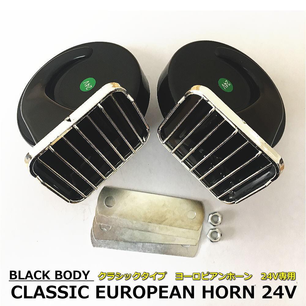 24V専用 ヨーロピアンクラシックホーン ブラックボディタイプ H/Lセット 車検対応品 周波数HI/510HZ・LOW/410HZ・110db_画像1
