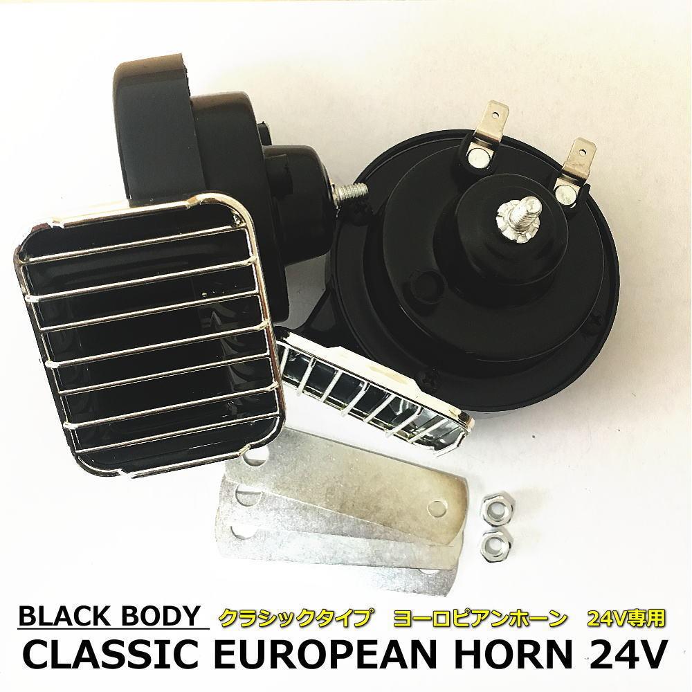 24V専用 ヨーロピアンクラシックホーン ブラックボディタイプ H/Lセット 車検対応品 周波数HI/510HZ・LOW/410HZ・110db_画像3