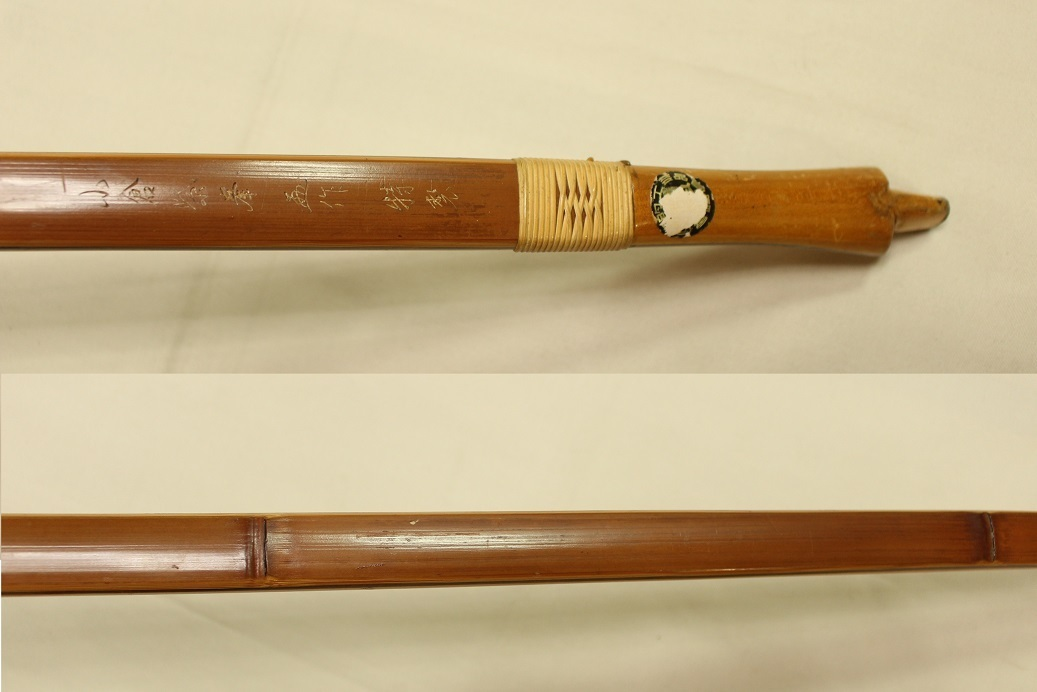 金文字?小倉紫峯 特製 和弓 約221.5cm 運賃着払 0722R3r_画像2