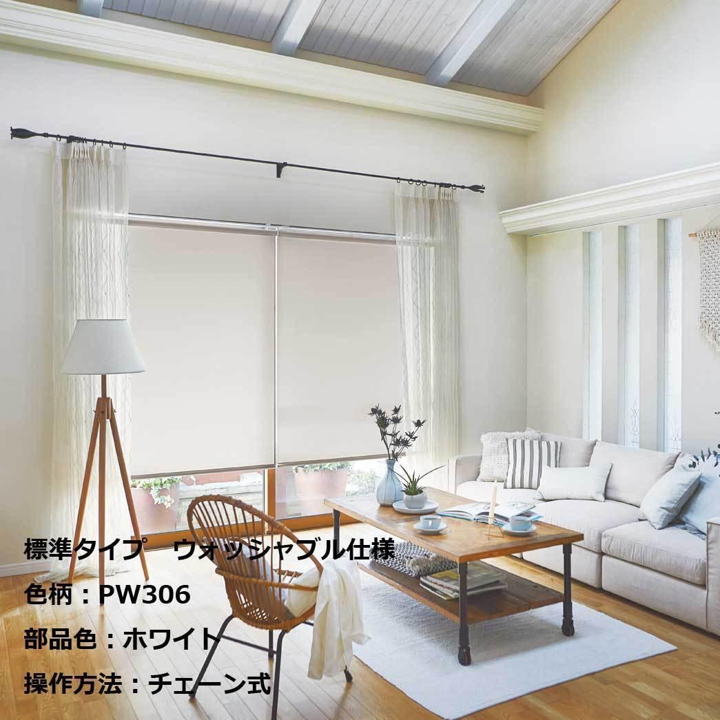 【ニチベイ】ロールスクリーン ポポラ2 ポポラファン 30色 ダブルタイプもあり ロールカーテン オーダーサイズ_画像2