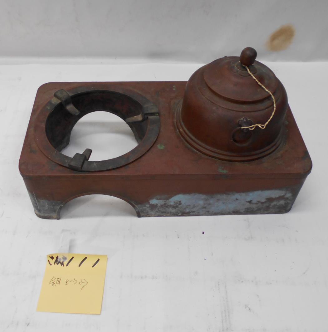 さなえ111 時代 銅製 どうこう 鉄瓶かけ 酒燗入れ 箱火鉢用 古道具 越前蔵うぶ出し _画像1