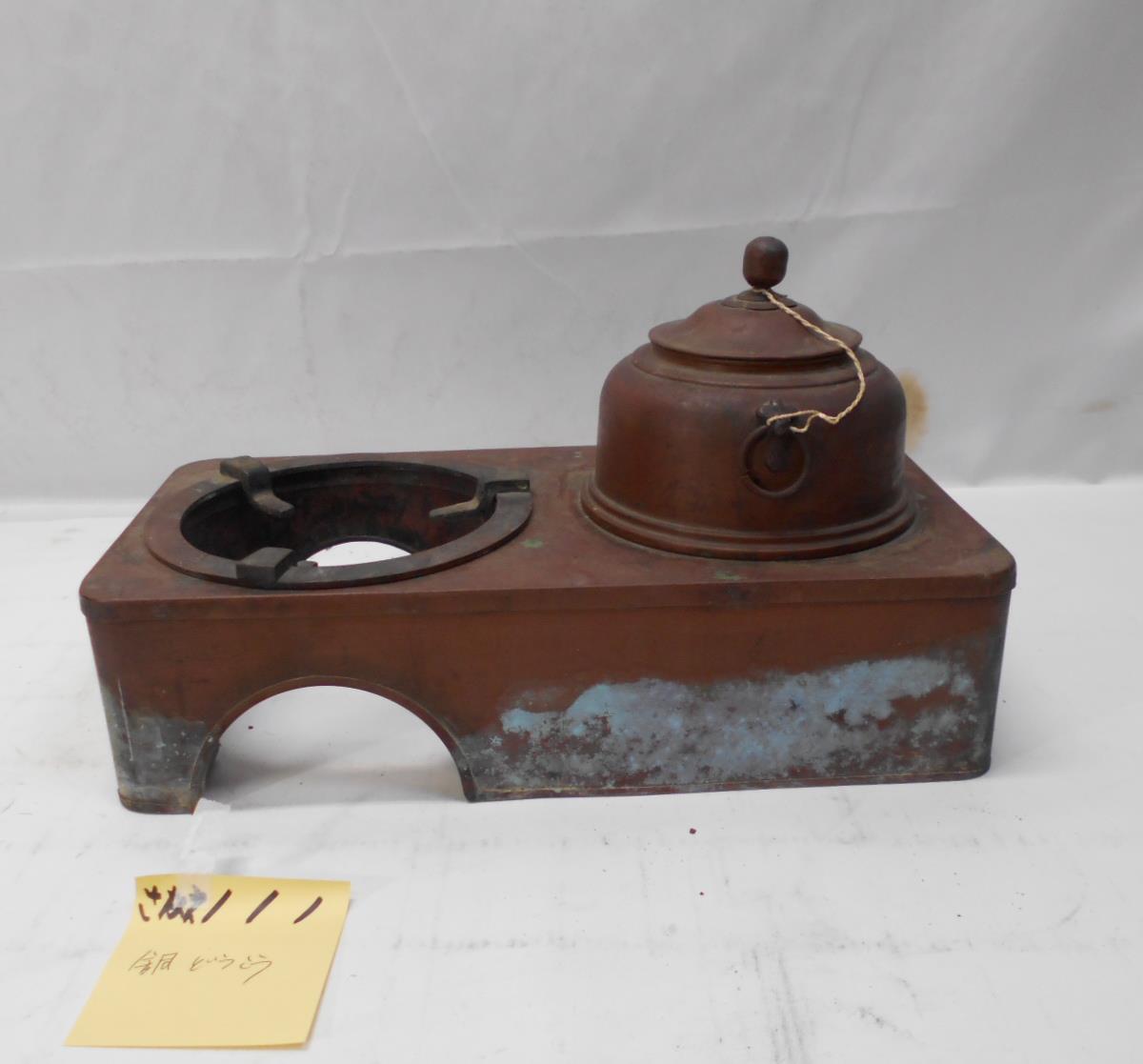 さなえ111 時代 銅製 どうこう 鉄瓶かけ 酒燗入れ 箱火鉢用 古道具 越前蔵うぶ出し _画像2