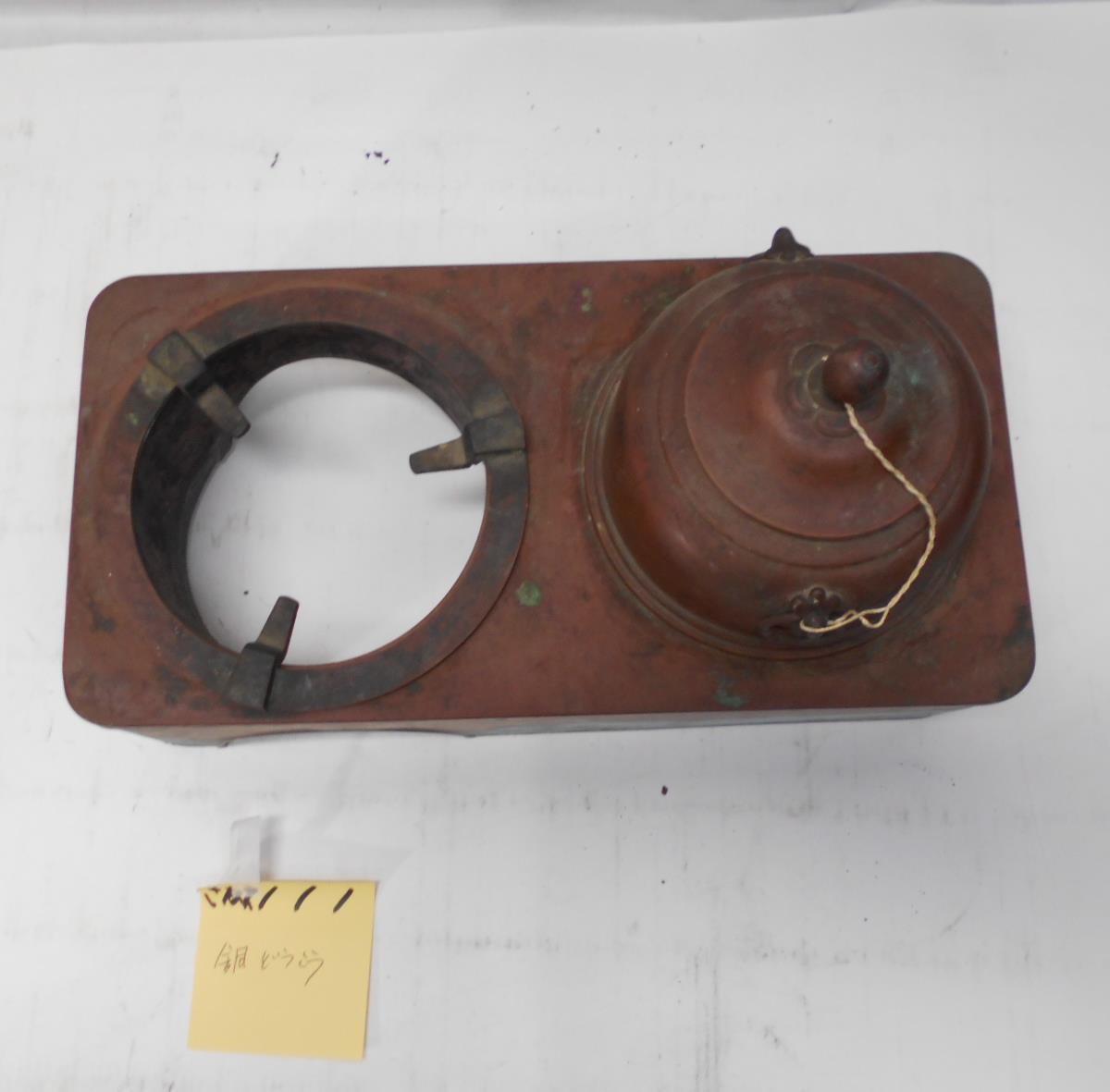 さなえ111 時代 銅製 どうこう 鉄瓶かけ 酒燗入れ 箱火鉢用 古道具 越前蔵うぶ出し _画像3