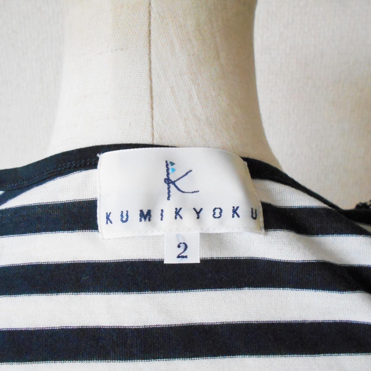 組曲 KUMIKYOKU オンワード 樫山 ラメ 入り ボーダー / 絞れる リボン 付き 半袖 カットソー Tシャツ 2_画像8