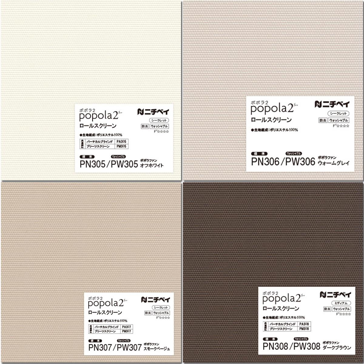 【ニチベイ】ロールスクリーン ポポラ2 ポポラファン 30色 ダブルタイプもあり ロールカーテン オーダーサイズ_画像4